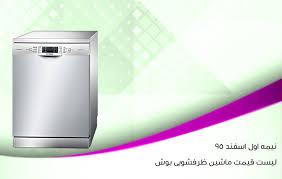 ماشین ظرفشویی بوش سری 6 بانه