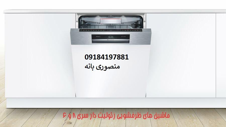 خرید ماشین ظرفشویی بوش زئولیت دار اصل