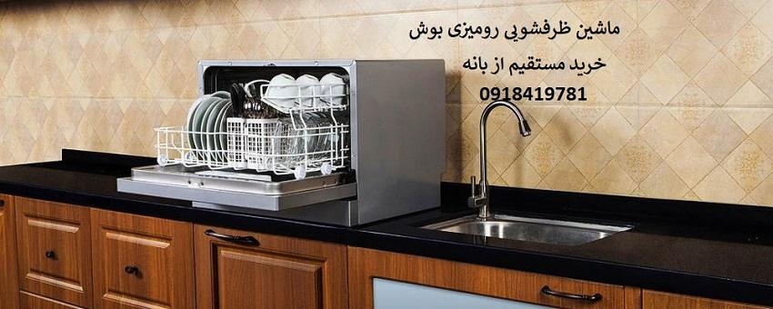 ماشین ظرفشویی 6 نفره رومیزی بوش