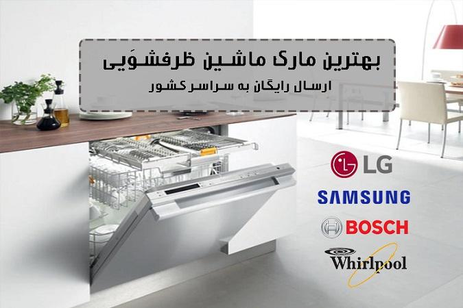 خرید بهترین مارک ماشین ظرفشویی