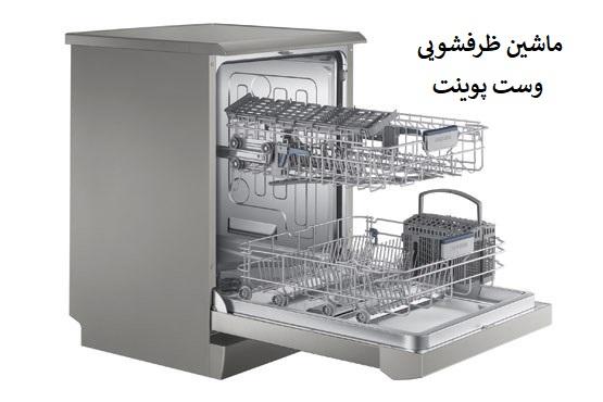 نمایندگی فروش ماشین ظرفشویی وست پوینت