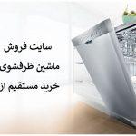 سایت اصلی فروش ماشین ظرفشویی بوش به قیمت بانه