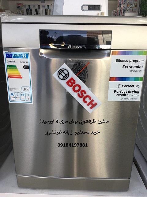 سایت اصلی فروش ماشین ظرفشویی بوش