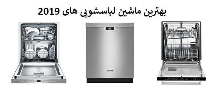 پرفروش ترین ماشین ظرفشویی 2019