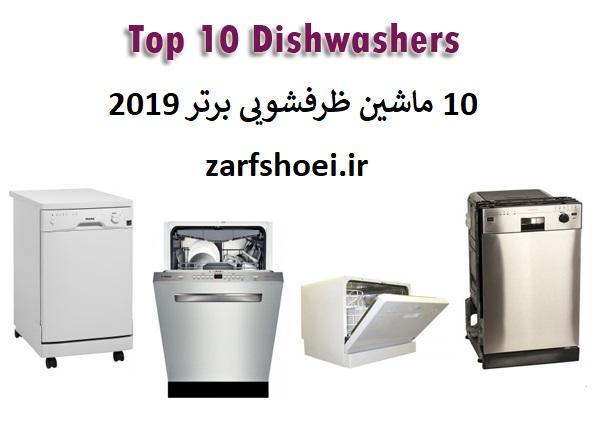 پرفروش ترین ماشین ظرفشویی 2019 با لیست قیمت