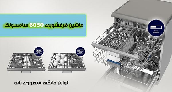 فروش-ماشین-ظرفشویی-14-نفره-سامسونگ-DW60H6050