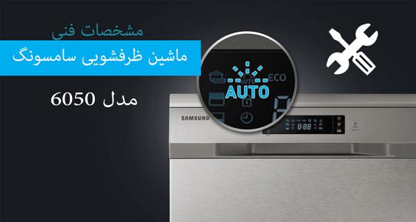 ماشین ظرفشویی 14 نفره سامسونگ مدل DW60H6050