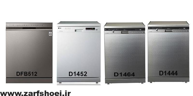 نمایندگی ماشین ظرفشویی در بانه