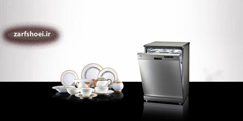 ماشین ظرفشویی ارزان در بانه