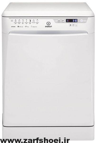 قیمت ماشین ظرفشویی 13 نفره ایندزیت مدل Indesit DFP 58B1